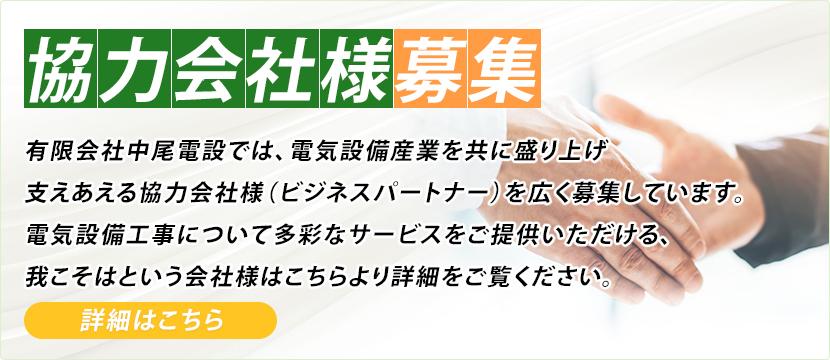 partner_banner