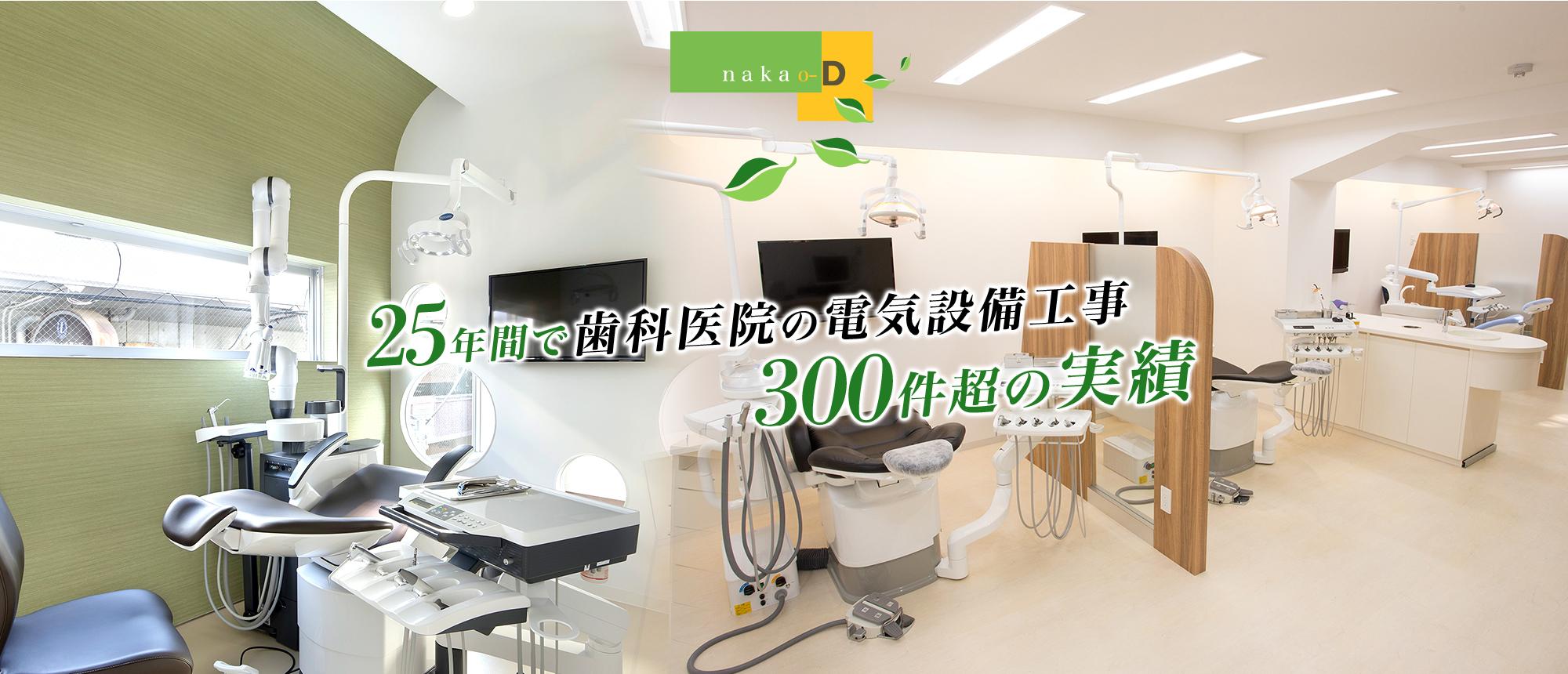 25年間で歯科医院の電機設備工事300件超の実績